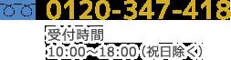 フリーダイヤル 0120-326-321